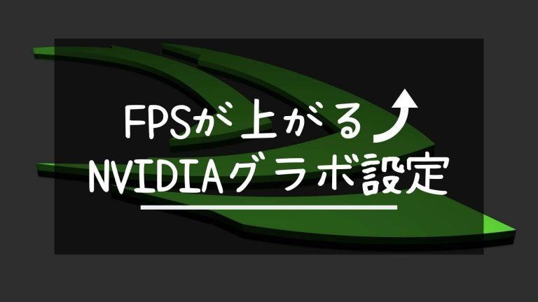 【パフォーマンス重視】NVIDIAコントロールパネルのおすすめ設定