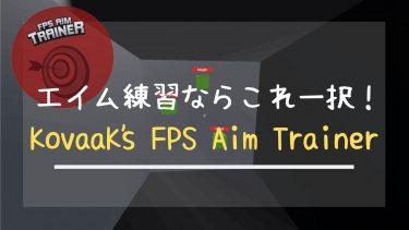 【KovaaK's FPS Aim Trainer】エイム練習におすすめのゲーム(APEX対応)