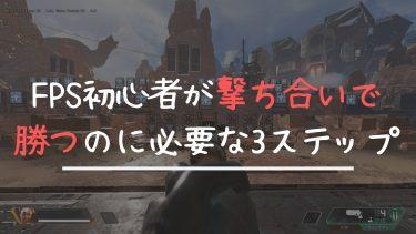 【上達術】FPS初心者が撃ち勝てるエイムを手に入れるための3ステップ