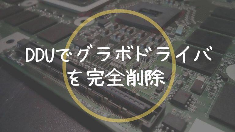 【DDUの使い方】グラフィックドライバを安全に削除・インストール