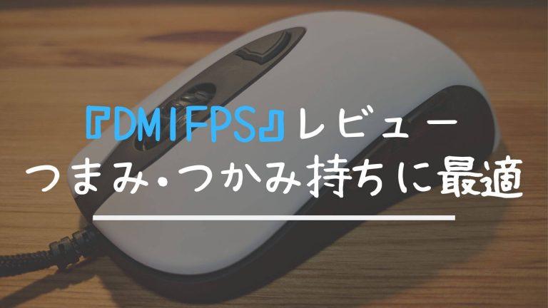 【DM1 FPS レビュー】つまみ・つかみ持ちに最適なゲーミングマウス