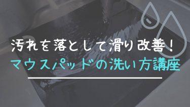 【滑り改善】マウスパッドの洗い方・手入れ方法を解説