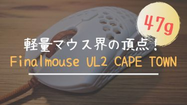 【レビュー】47gの超軽量マウス「Finalmouse Ultralight 2 CAPE TOWN」