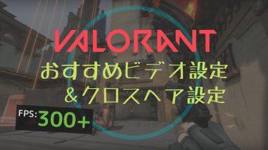 【VALORANT】おすすめビデオ設定&クロスヘア設定