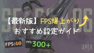 【最新版】Apex Legends:FPSを向上させるおすすめ設定まとめ