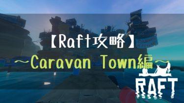 【Raft攻略】Caravan Town編 ~充電器・ジップライン・メモの回収など~